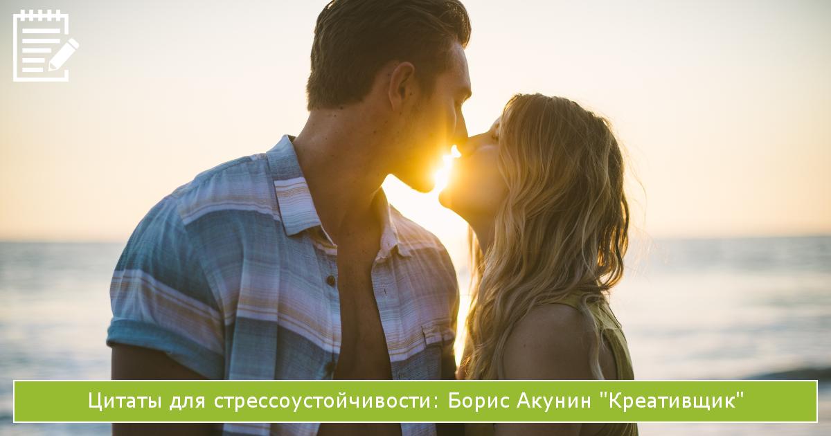 цитаты для стрессоустойчивости: Борис Акунин Креативщик