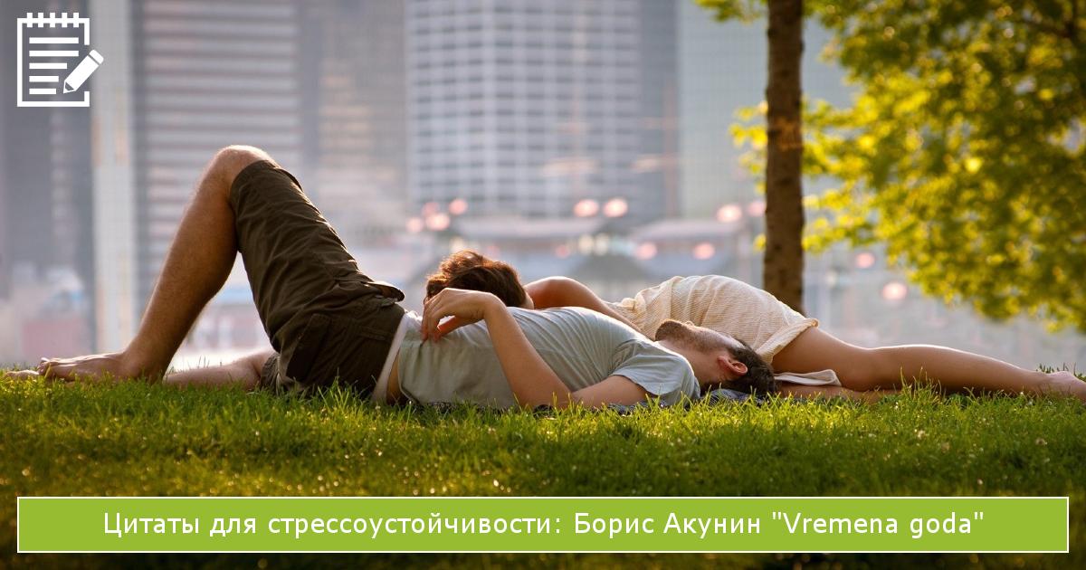 цитаты для стрессоустойчивости: Борис Акунин Vremena goda