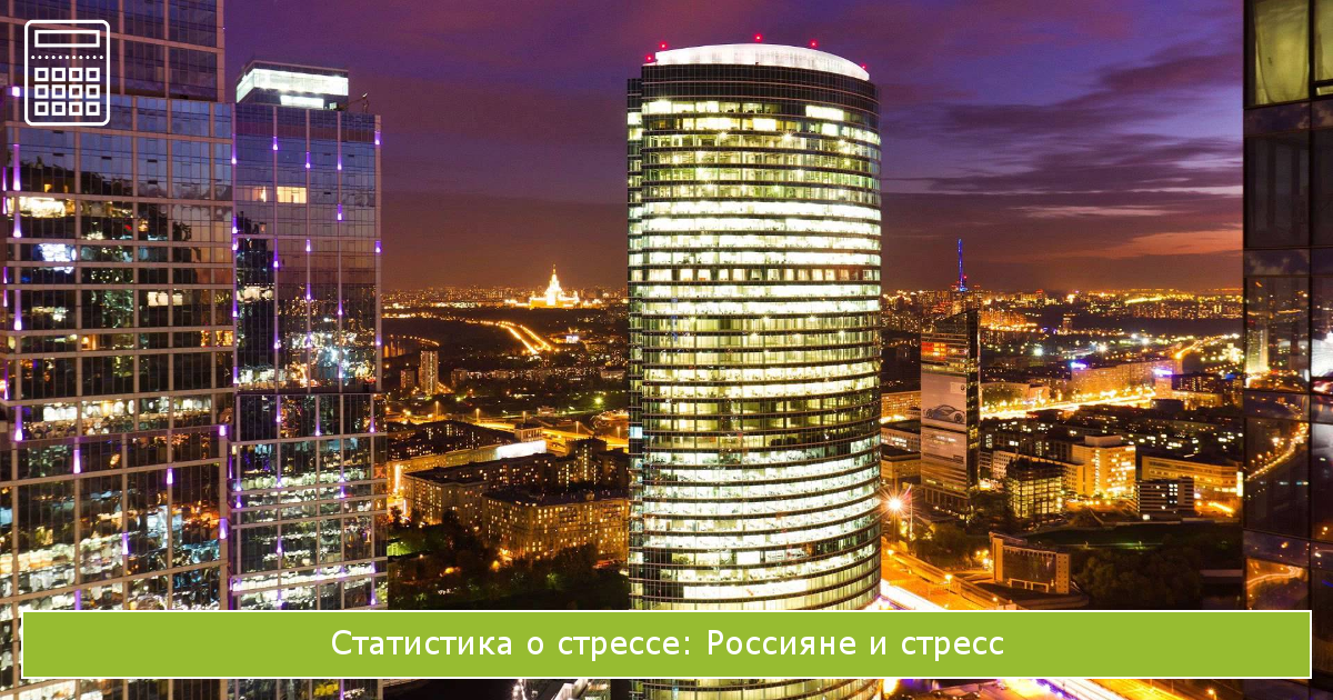статистика о стрессе: Россияне и стресс