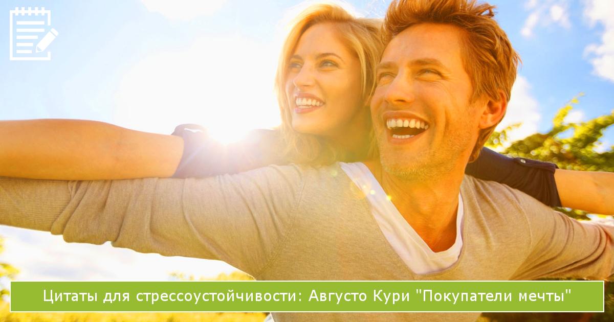 цитаты для стрессоустойчивости: Августо Кури Покупатели мечты